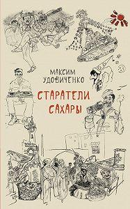 Максим Удовиченко - Старатели Сахары