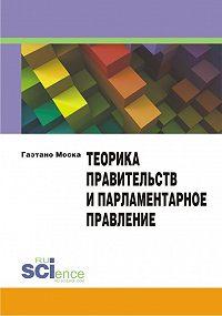 Гаэтано Моска -Теорика правительств и парламентарное правление