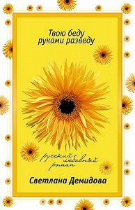 Светлана Демидова - Твою беду руками разведу