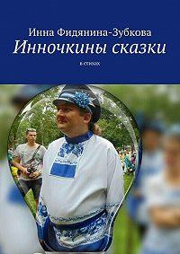 Инна Фидянина-Зубкова - Инночкины сказки. встихах