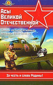Михаил Юрьевич Быков -Асы Великой Отечественной