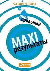 Стивен Гайз -MINI-привычки – MAXI-результаты