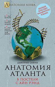 Дмитрий Санин -Анатомия «Атланта». В постели с Айн Рэнд
