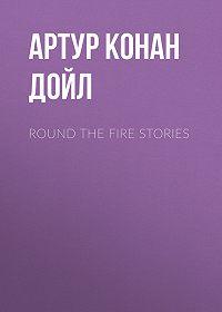 Артур Конан Дойл -Round the Fire Stories