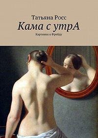 Татьяна Розина -Кама сутрА. Картинки к Фрейду