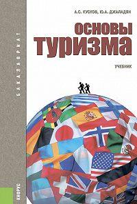 Алексей Кусков -Основы туризма