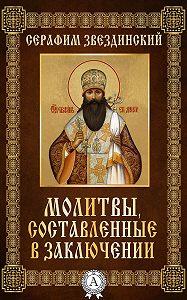 Серафим Звездинский - Молитвы составленные в заключении