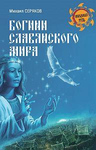 Михаил Серяков -Богини славянского мира