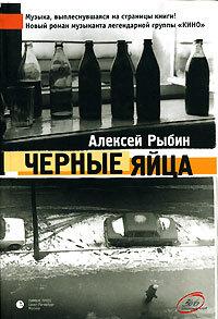 Алексей Рыбин - Черные яйца