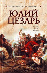 Глеб Благовещенский -Юлий Цезарь