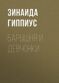 Зинаида Николаевна Гиппиус -Барышня и девчонки