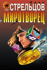 Иван Стрельцов -Миротворец