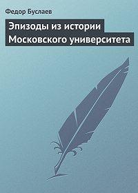 Федор Буслаев -Эпизоды из истории Московского университета