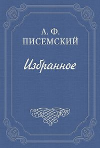Алексей Писемский -Сергей Петрович Хозаров и Мари Ступицына