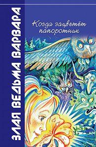 Всеволод Костров -Когда зацветёт папоротник