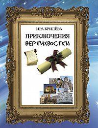Ира Брилёва -Приключения вертихвостки