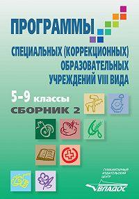 Коллектив авторов -Программы специальных (коррекционных) образовательных учреждений VIII вида. 5–9 классы. Сборник 2