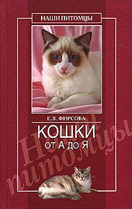 Елена Фирсова -Кошки от А до Я