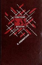 Василий Ардаматский -«Я 11-17»