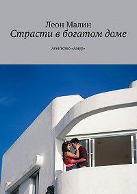 Леон Малин -Страсти вбогатомдоме. Агентство«Амур»