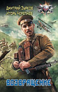 Дмитрий Зурков -Возвращение