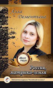 Алла Дементьева -Россия, матушка-земля