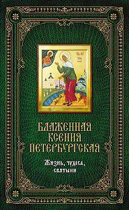 Елена Сергеева -Блаженная Ксения Петербургская: Жизнь, чудеса, святыни