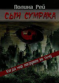 Полина Рей -Сын сумрака