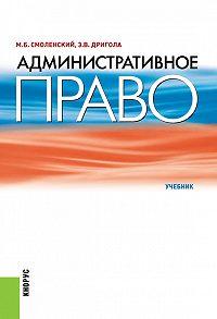Михаил Смоленский, Эдуард Дригола - Административное право. Учебник