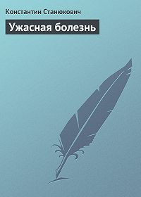 Константин Станюкович -Ужасная болезнь