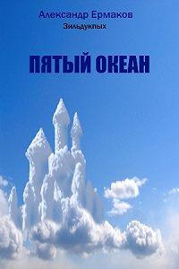 Александр Ермаков Зильдукпых -Пятый океан