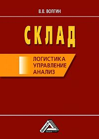 Владислав Волгин -Склад: логистика, управление, анализ