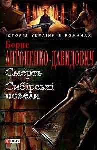 Борис Антоненко-Давидович -Смерть. Сибірські новели (збірник)