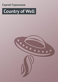 Сергей Герасимов -Country of Well