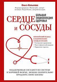 Ольга Копылова -Сердце и сосуды. Большая энциклопедия здоровья