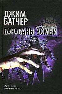 Джим Батчер -Барабаны зомби