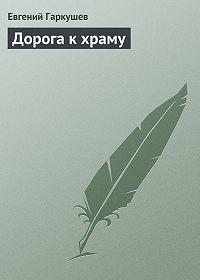 Евгений Гаркушев -Дорога к храму