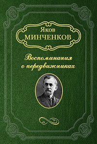 Яков Данилович Минченков -Клодт Михаил Петрович