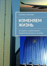 Татьяна Соколова, Татьяна Соколова - Изменяем жизнь