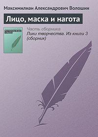 Максимилиан Александрович Волошин -Лицо, маска и нагота