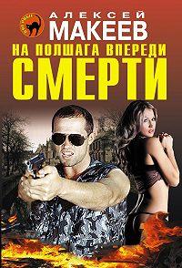 Алексей Макеев -Наполшага впереди смерти
