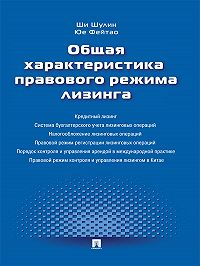 Юе Фейтао -Общая характеристика правового режима лизинга