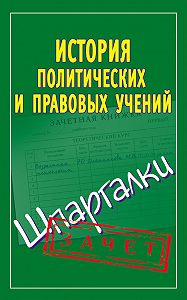 Светлана Князева -История политических и правовых учений. Шпаргалки