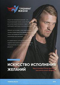 Максим Прокошев -Искусство исполнения желаний