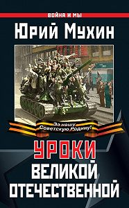 Юрий Мухин - Уроки Великой Отечественной