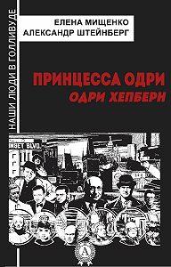 Александр Штейнберг, Елена Мищенко - Принцесса Одри. Одри Хепберн