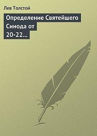 Лев Толстой -Определение Святейшего Синода от 20-22 февраля 1901 года