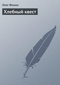 Олег Фомин - Хлебный квест