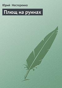 Юрий  Нестеренко -Плющ на руинах