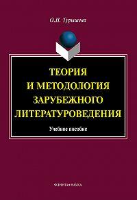 О. Н. Турышева -Теория и методология зарубежного литературоведения: учебное пособие